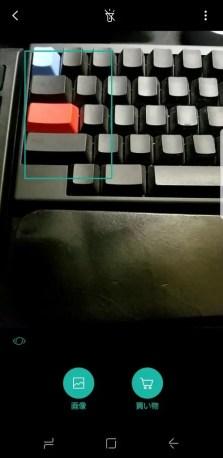 Galaxy S8 BixbyVision キーボードをスキャンしてみる