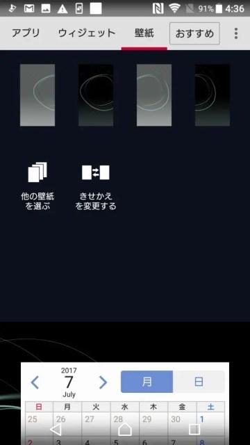 Xperia XZ Premium  ホーム画面 きせかえ