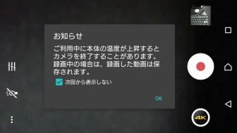 Xperia XZ Premium 4Kビデオ2