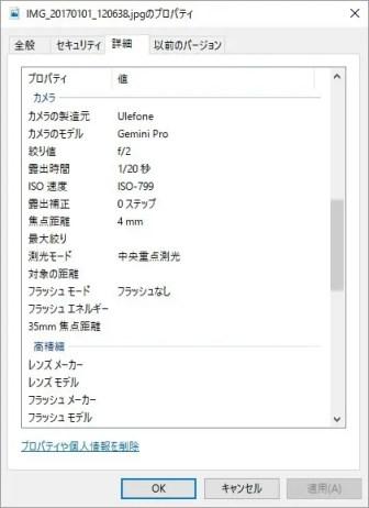 Ulefone Gemini Pro 最初からあった画像 プロファイル2