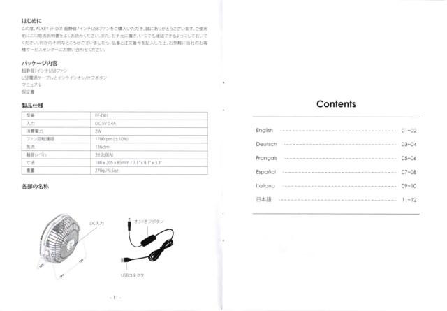 超静音7インチUSBUSB扇風機 取説3
