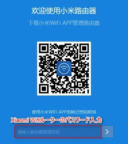Xiaomi Mi R3P Wifiルーターのパスワード