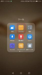 Xiaomi Mi R3P Wifiルーター Pro Huawei honer note 8 ファイルでアクセス
