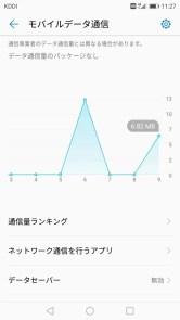 Huawei P10 Lite UQ mobile 貸出機 モバイルネットワーク