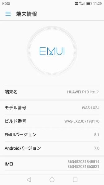 Huawei P10 Lite 貸出機 端末情報