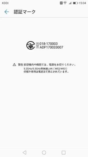 Huawei P10 Lite 貸出機 端末情報 技適