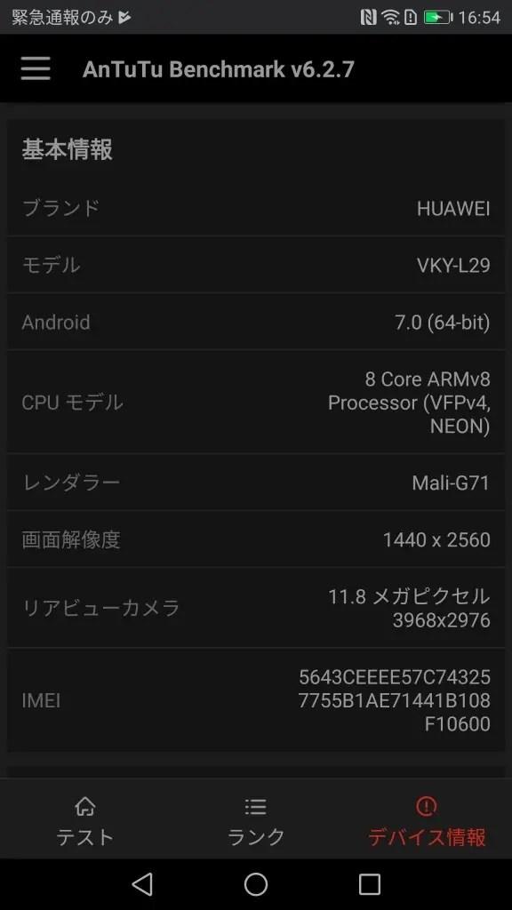 Huawei P10 Plus Antutu