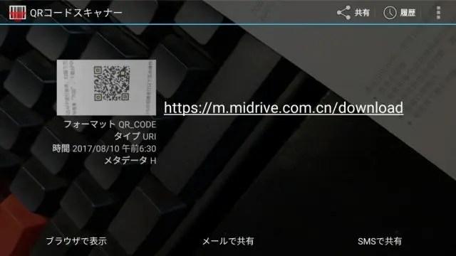 Xiaomi 70man アプリ スキャン