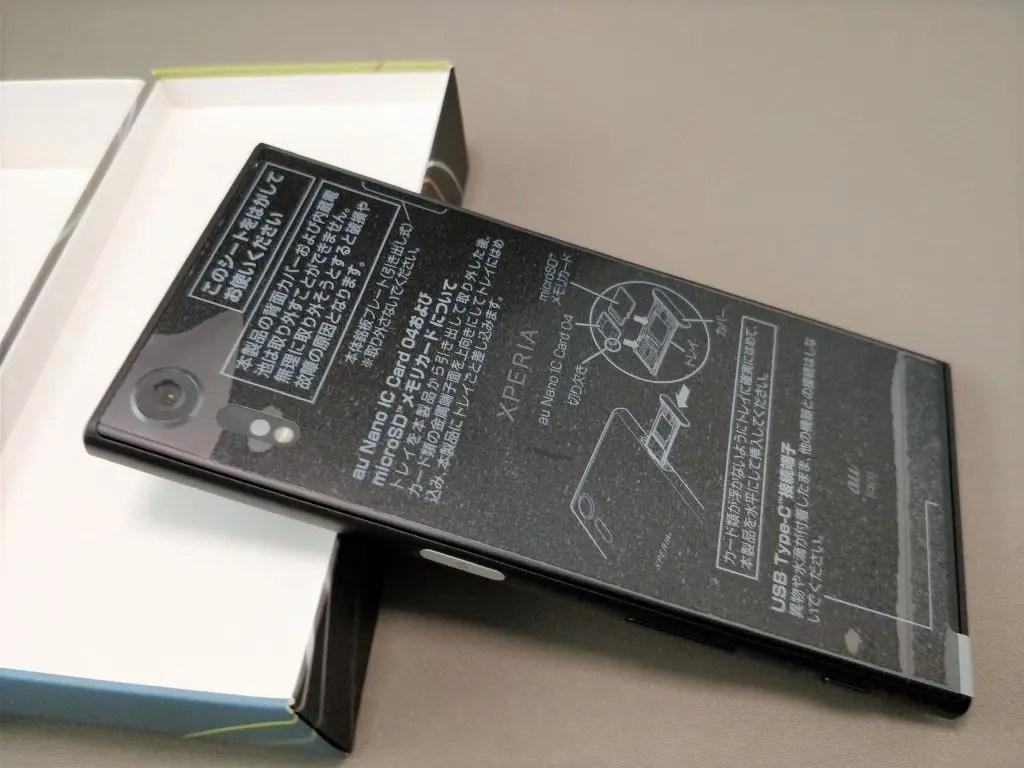 Xperia XZs 化粧箱 開封 表