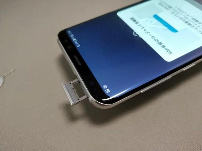 Galaxy S8+ SIMスロット