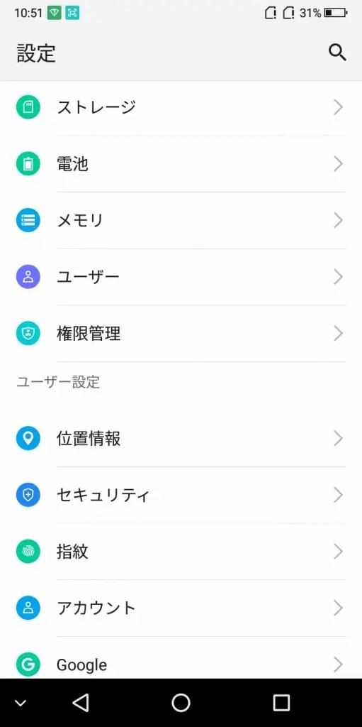 BLUBOO S8 設定3