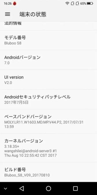 BLUBOO S8 設定 端末情報2