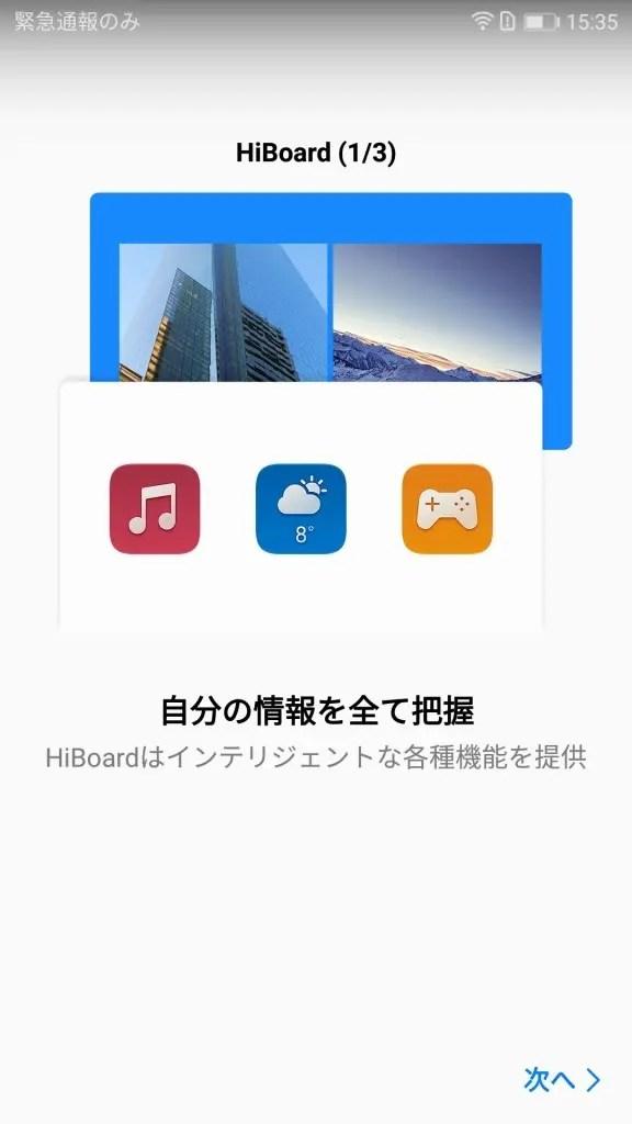 HUAWEI Honor 9 HiBoard 初期設定