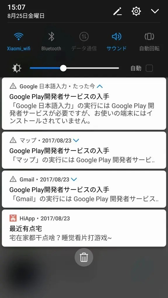 HUAWEI Honor 9 HiApp Playストア3