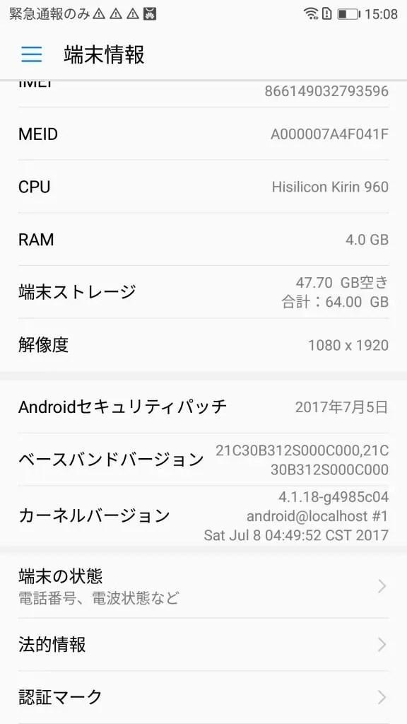 Huawei Honor 9 設定 端末情報2