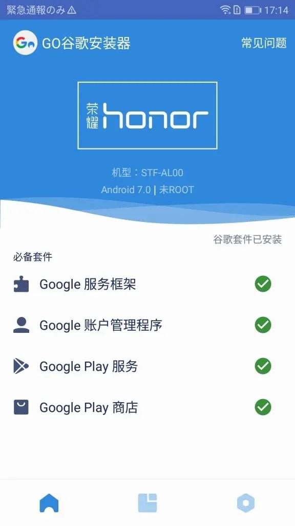 GO谷歌安装器 Google関連アプリ全部完了