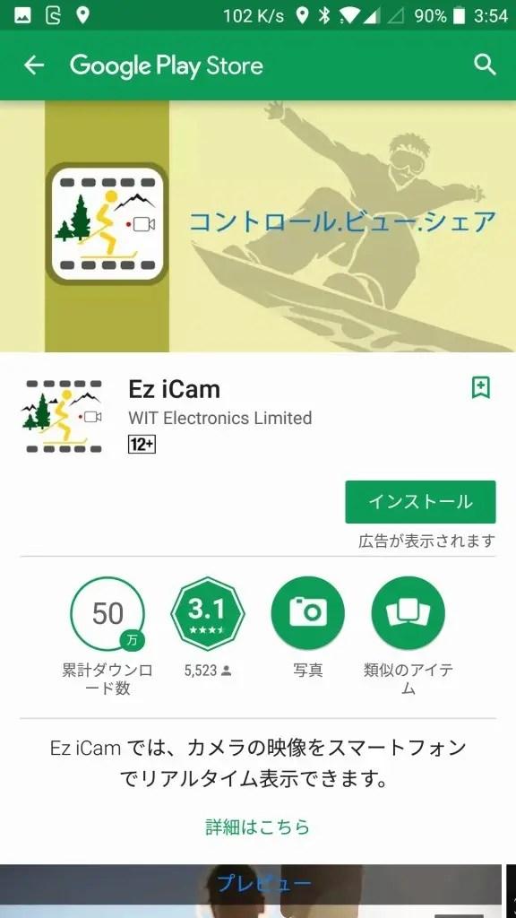 Ez iCam アプリ Playストア
