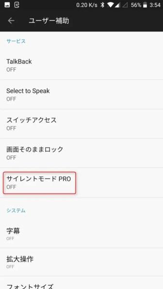 サイレントモードPRO 消音 ユーザー補助