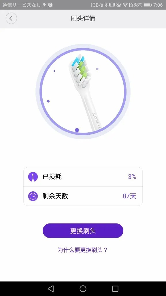 Xiaomi Soocas X3 電動歯ブラシ 素士アプリ ホーム 2