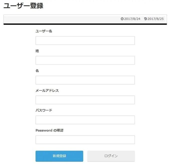 Beヨンド ユーザー登録