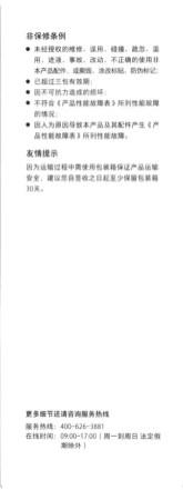 Xiaomi Mi Home iHealth 体温計 取説4