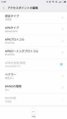 中国移動香港 各国4G/3G対応・音声&データ通信ローミングプリペイドSIM APN設定
