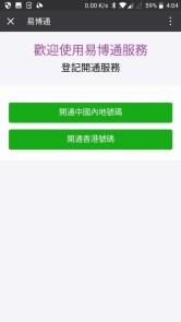 esender ユーザー登録 中国