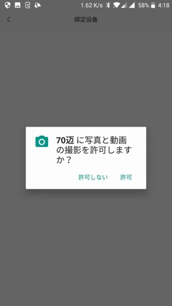 Xiaomi 70maiアプリ 許可