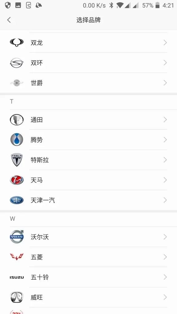 Xiaomi 70maiアプリ 初期設定 車種2