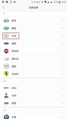 Xiaomi 70maiアプリ 初期設定 車種3