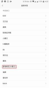 Xiaomi 70maiアプリ 初期設定 車種