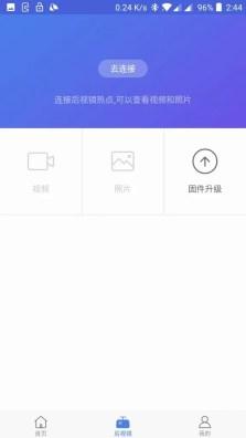 Xiaomi 70Steps スマートルームミラー アップデートする