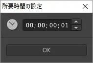 PowerDirector15 タイムラプス時間