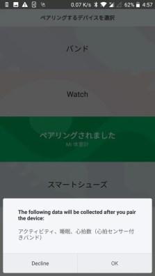 Xiaomi AMAZFIT Heart Rate Smartband アプリ5