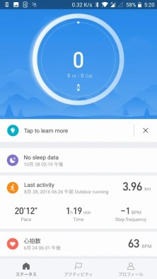 Xiaomi AMAZFIT Heart Rate Smartband アプリ12
