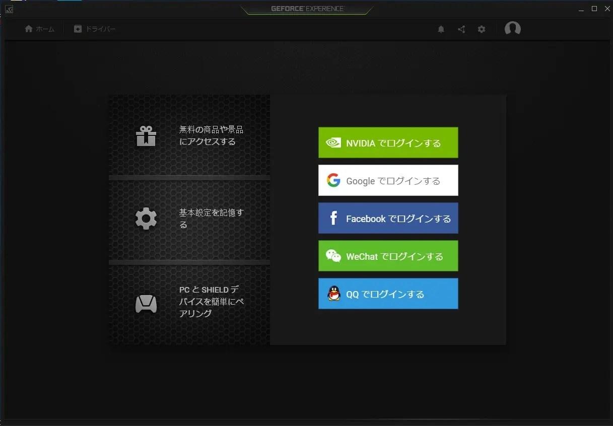 NVIDIA グラフィックスドライバー4