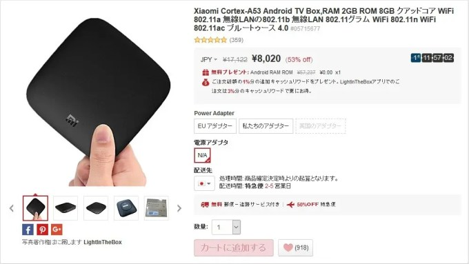 Xiaomi Cortex-A53 Android TV Box