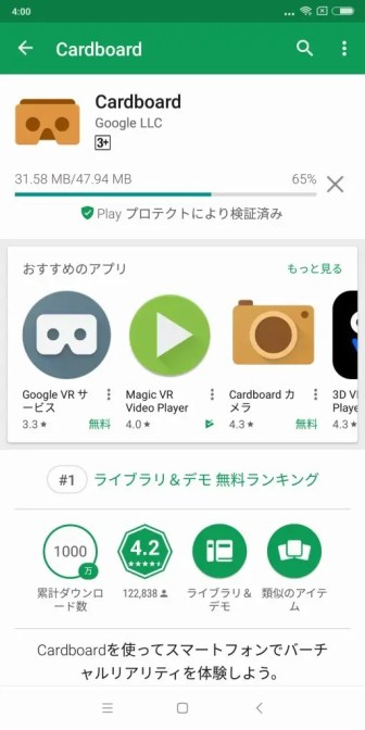 Screenshot_2017-12-17-04-00-20-617_com.android.vending