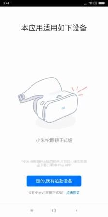 小米VR アプリ 初期設定2