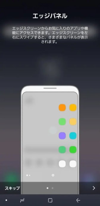 Galaxy note 8 au SCV37 Bixby 4