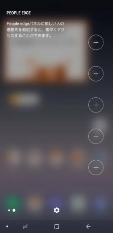 Galaxy note 8 au SCV37 Bixby 9