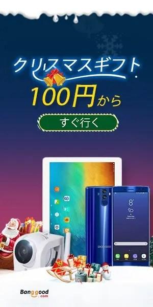 Banggood クリスマスギフト 100円から!