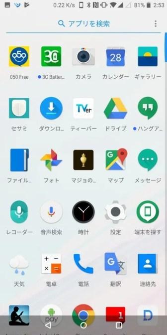 OnePlus 5T アイコン一覧