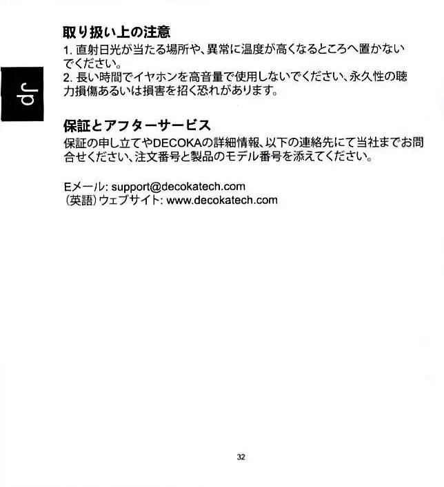 DECOKA ノイキャン ワイヤード イヤホン 取説2