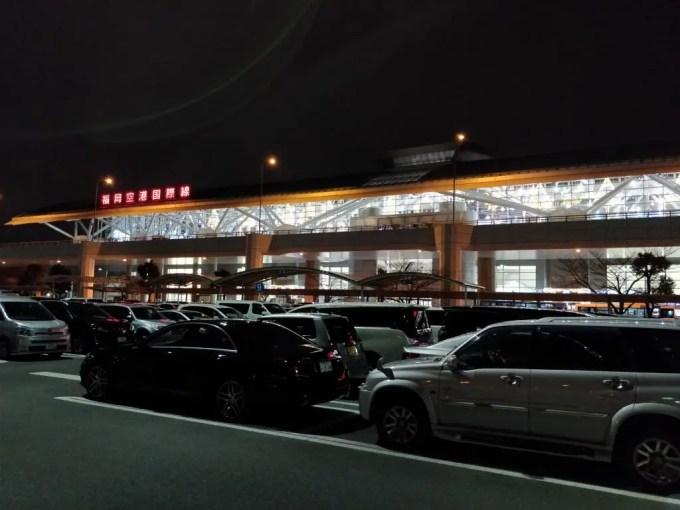 福岡国際空港 駐車場30分無料1