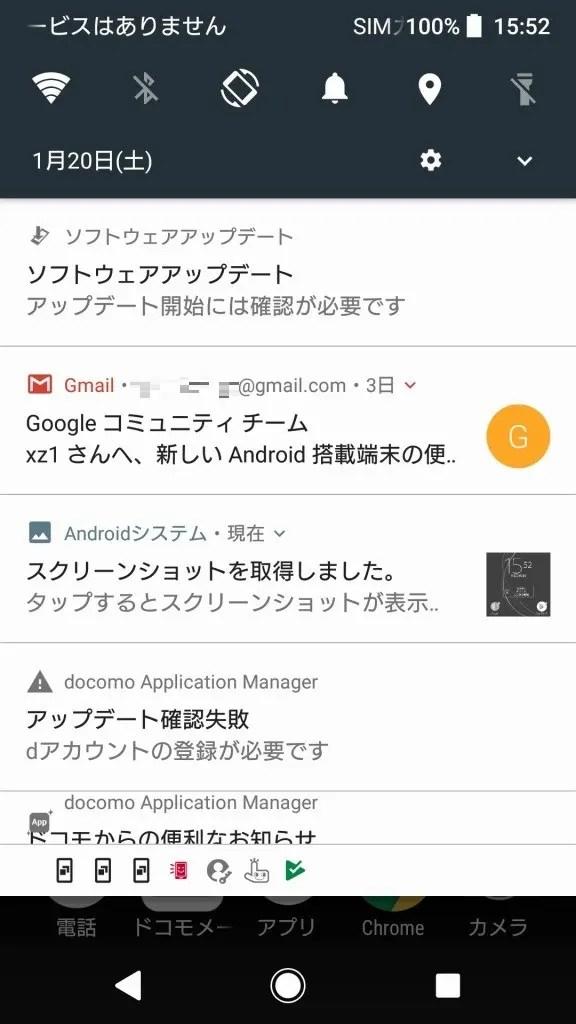 Sony Xperia XZ1 通知パネル2