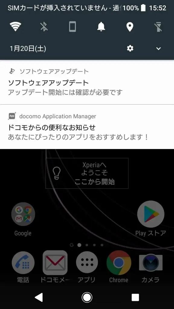 Sony Xperia XZ1 通知パネル