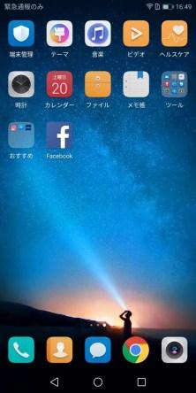 Huawei Mate 10 Lite ホーム画面 右
