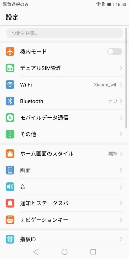 Huawei Mate 10 Lite 設定2