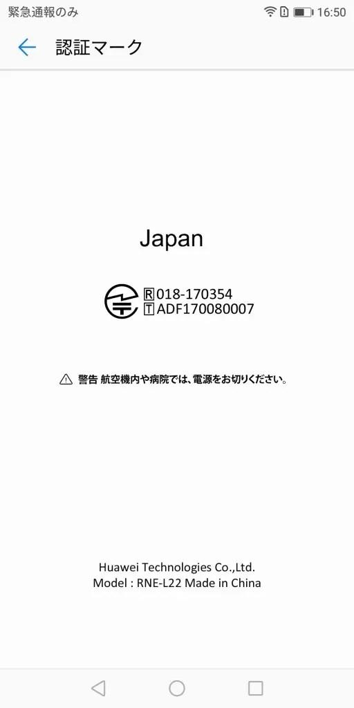 Huawei Mate 10 Lite 端末情報 技適